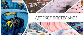 Лучшее детское постельное бельё