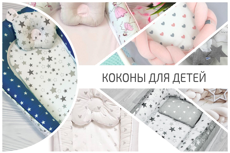 Лучшие коконы для младенцев