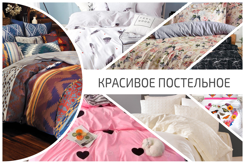 Лучшая красивая постель