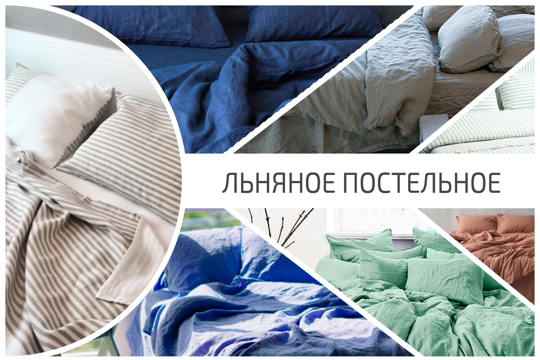 Лучшая льняная постель