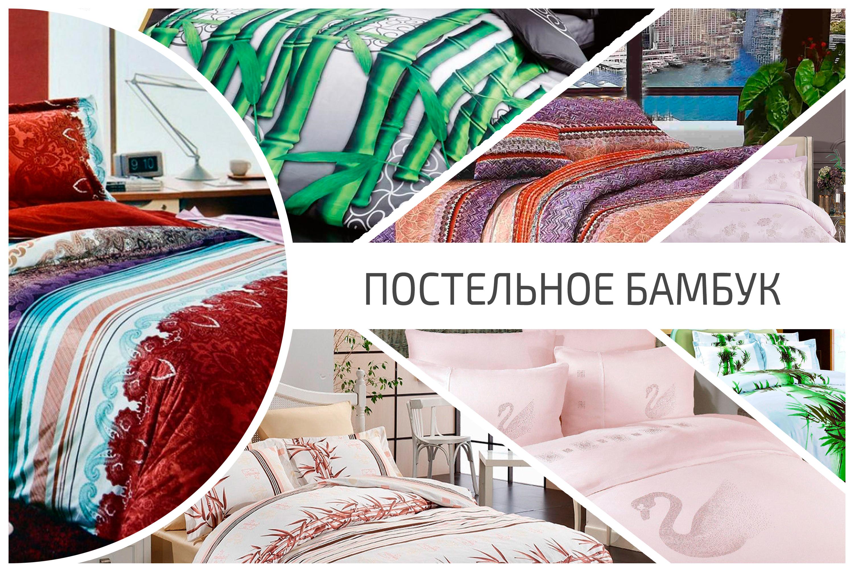 Лучшая бамбуковая постель
