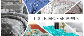 Лучшее беларусское постельное бельё