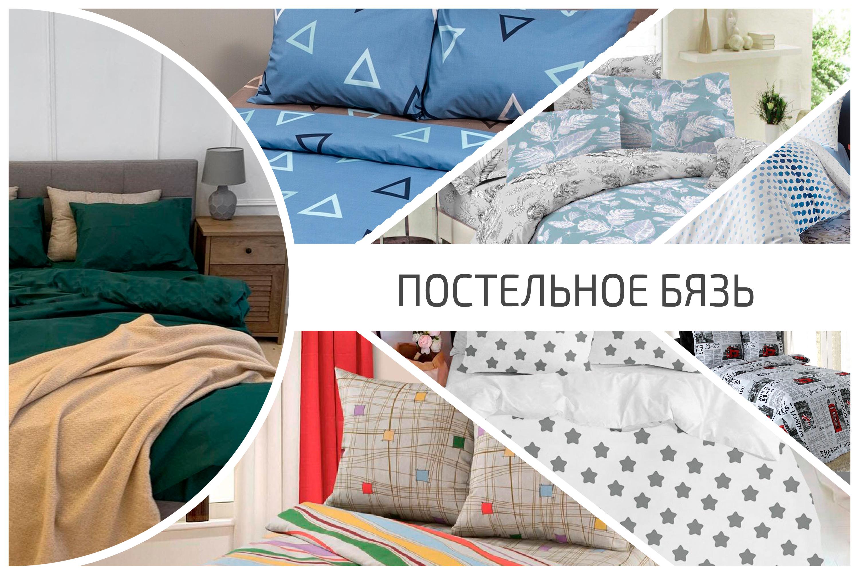 Лучшее постельное бельё бязь