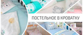 Лучшее постельное бельё для младенцев в кроватку