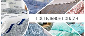 Лучшее постельное бельё поплин