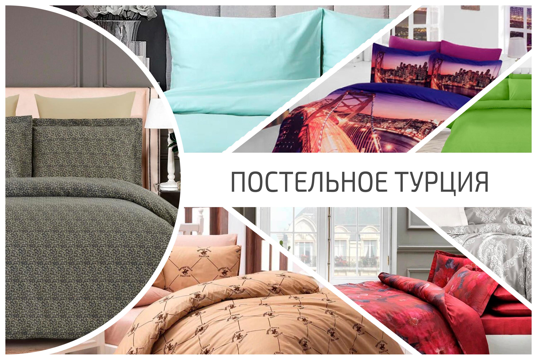 Лучшее туреццкое постельное бельё