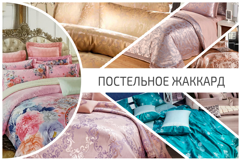 Лучшая постель Жаккард