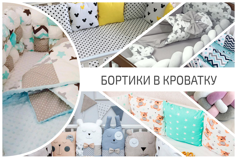 Лучшие бортики защитные в детскую кроватку